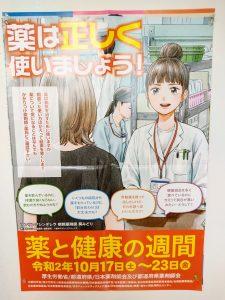 アンサングシンデレラのくすりと健康の週間ポスター