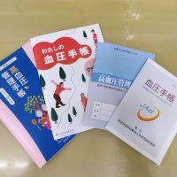 血圧手帳の種類