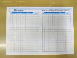オムロンの血圧手帳